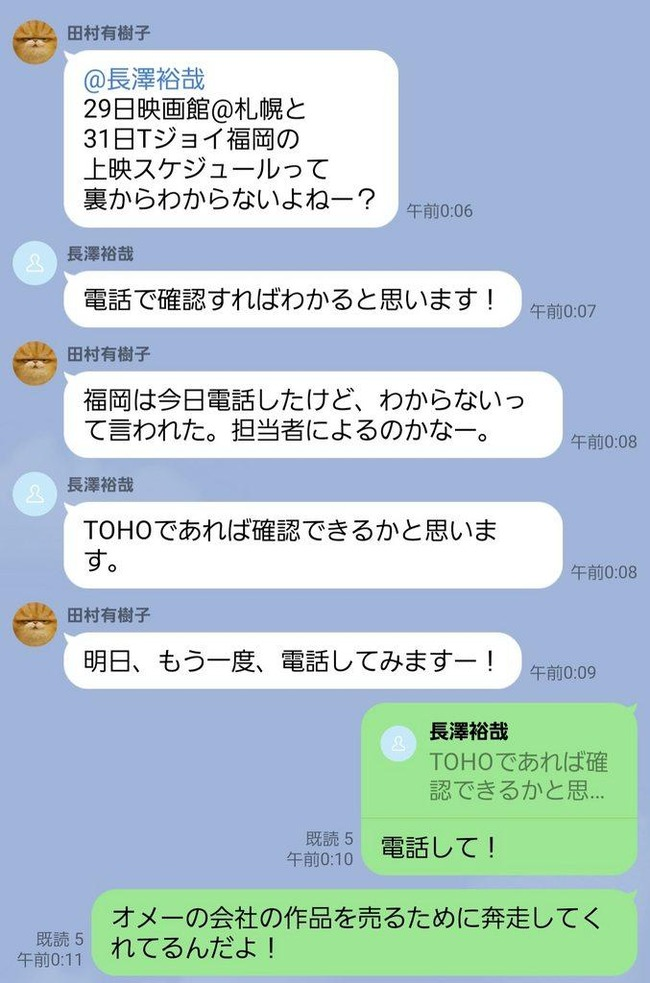 【続報】キンコン西野、吉本社員とのLINEスクショを公開 これどっちが悪いんだ・・・