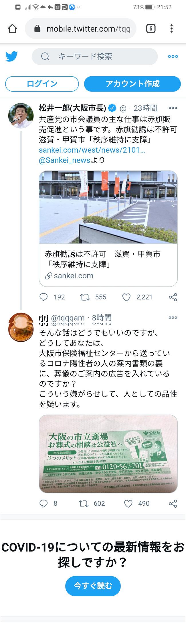 【悲報】大阪市、コロナ陽性者への書類の裏面が葬儀屋の広告だった