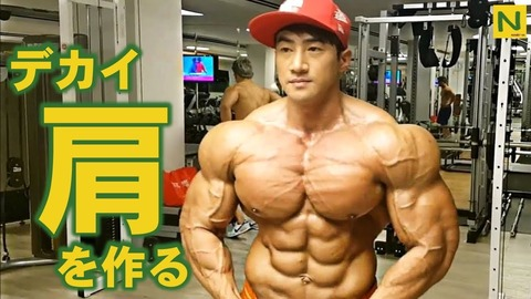 アジア人最強のボディビルダー、韓国人だった