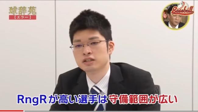 ファン「菊池涼介の守備は日本一」← 守備範囲が狭かった