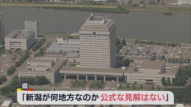 【悲報】新潟県「新潟県は何地方なんだ」