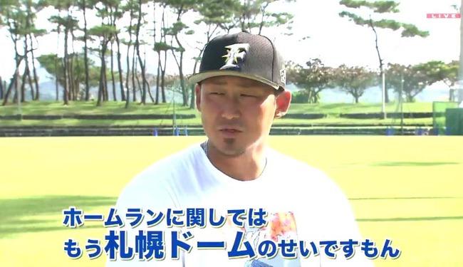 日ハム中田、怒りをぶちまける「HRに関しては・・・もう札幌ドームのせいですもん」
