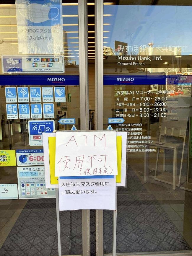 【定期】みずほ銀行、やらかす