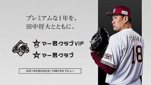 【楽天】田中マー君さん、年180万円のファンクラブ会員を募集するwxywxywxywxywx