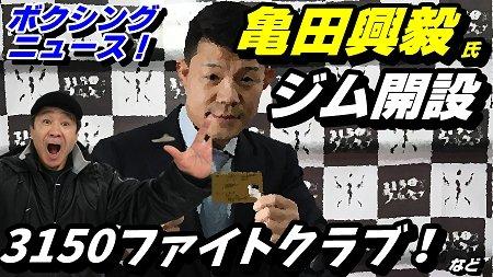 【ボクシング】亀田興毅氏がジム開設「3150ファイトクラブ」