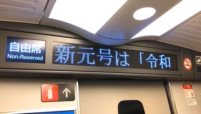 JR東、新幹線の中の「あの文字が流れてくニュース」廃止へ