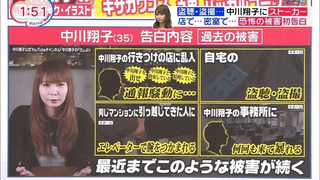 中川翔子さん、衝撃の告白 実はストーカー被害に遭っていた!