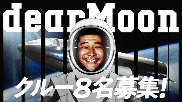 【朗報】ZOZO前沢「俺と一緒に宇宙に行かないか?」船員8名を募集へ