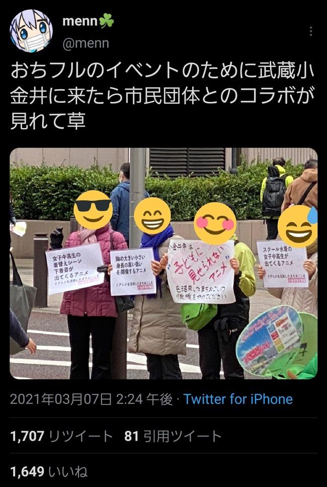 【悲報】落ちこぼれフルーツタルト、市民団体に目をつけられてしまう