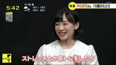 【朗報】芦田愛菜さんクッソ可愛くなるwwwwwwww