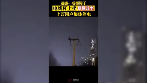 【中国】四川省成都で男が電柱によじ登り、腹筋のトレーニングをし、数万世帯が停電する騒ぎ