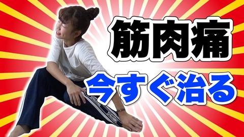 【急募】筋肉痛をすぐに治す方法