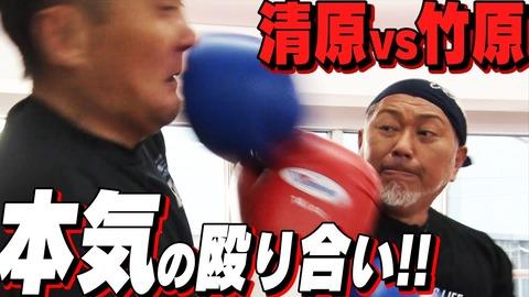 【YouTubeコラボ】清原vs竹原 誰も止めれない本気喧嘩マッチ