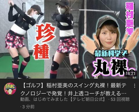【悲報】稲村亜美さん、丸裸にされる