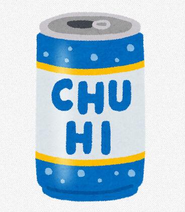 缶チューハイ、7%→9%の差が激しすぎる