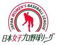 女子プロ野球JWBL、選手が数人しかおらず今季は全て中止に