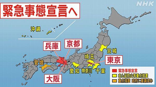 緊急事態宣言、23日に正式決定 期間は4月25日から5月11日