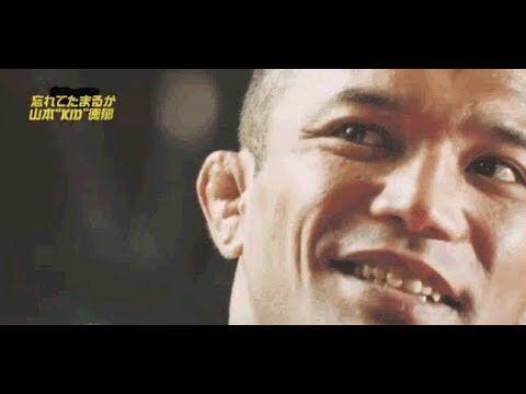 山本KID徳郁とかいう強いんだか弱いんだかよくわからん格闘家