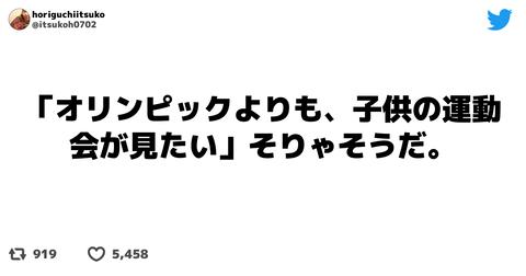 「オリンピックより孫の運動会が見たい」 日本国民の核心を突いた悲痛な叫びが話題に