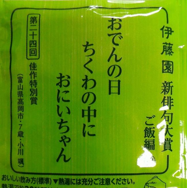 【悲報】伊藤園の新俳句大賞にとんでもない俳句が採用される