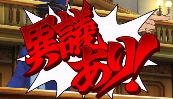 逆転裁判プレイワイ「たぶんこれやろ!」成歩堂「異議あり!(止まらないBGM)」