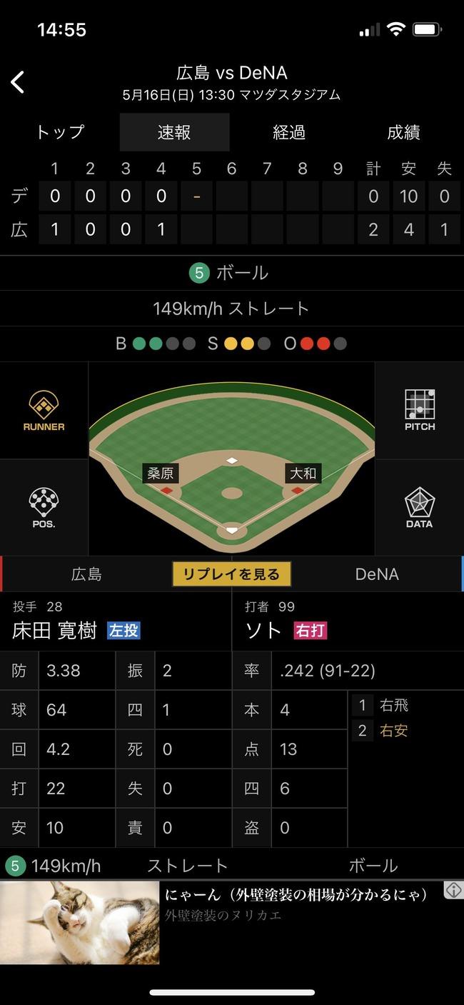 【悲報】『横浜DeNAベイスターズ』さん、5回までに10安打で「無得点」wwwwwww