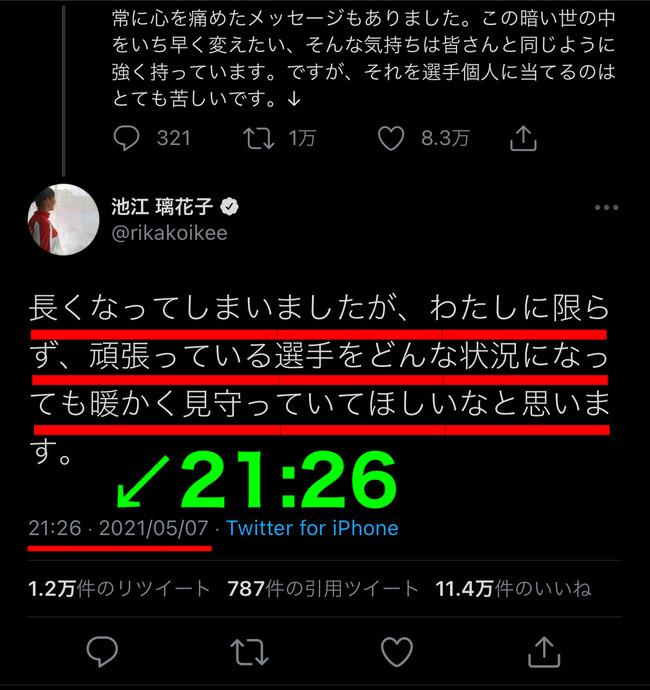 【悲報】池江璃花子さんの長文ツイート、最終ツイート5分前に全文が記事化される😭