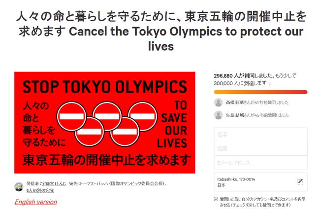 東京五輪中止署名の数がドンドン伸びてて草