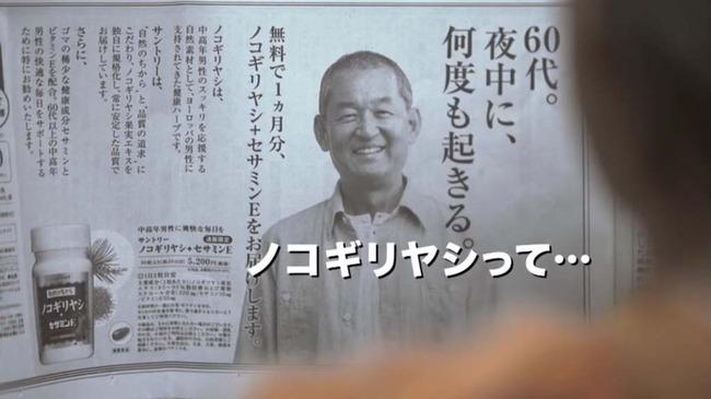 【悲報】野球中継のCM、中年・老人向けばかり