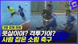 【悲報】殴って蹴って踏みつける!韓国のフットサル試合で衝撃の乱闘騒ぎ 韓国ネット「恐ろしい」「スポーツ精神はどこへ」