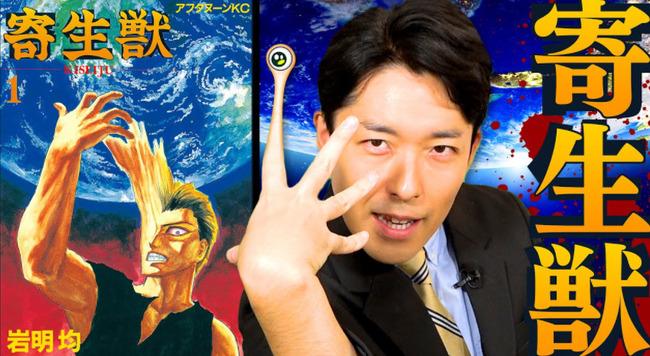オリラジ中田、漫画解説動画で逮捕か?文化庁「映像の有無は関係ない。引用は2~3行程度まで」