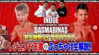 アホ「井上尚弥すげぇ!ボクシング界最強だろ」←でもヘビー級行ったらボコボコだよね