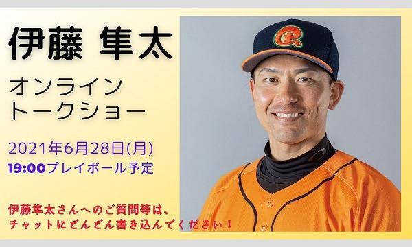 伊藤隼太さんのオンライントークショー1500円wwwwzwww