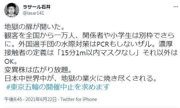 ラサール石井「地獄の扉が開いた。日本中世界中が地獄の業火に焼き尽くされる」