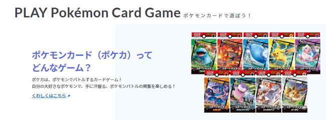 ポケモン公式「ポケモンカードで遊ぼう!」