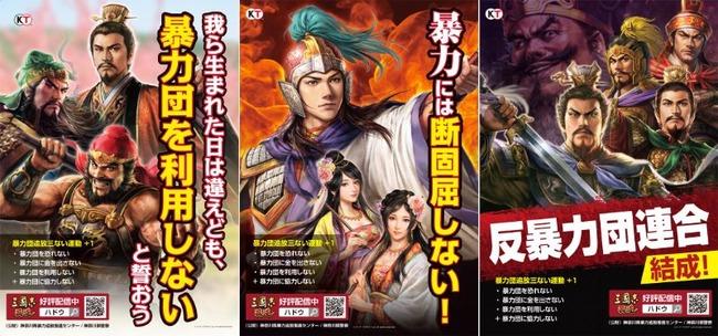 神奈川県警「暴力団追放ポスターに三国志コラボしたらバカウケやろなあ……」
