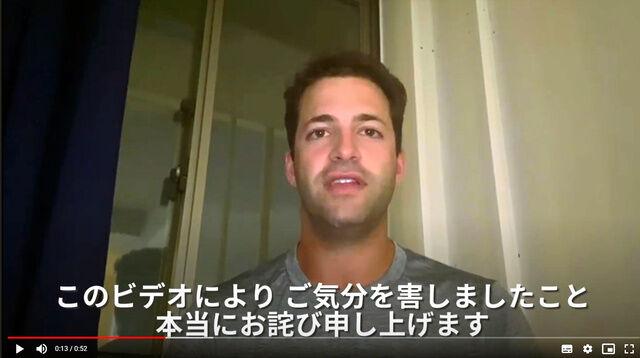 野球イスラエル代表が謝罪動画を公開