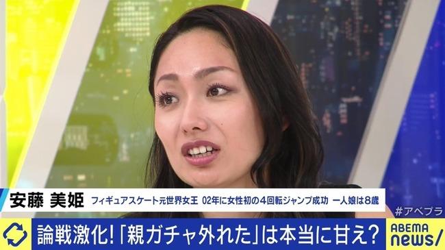 """安藤美姫「子どもたちには""""親ガチャ""""という言葉はなるべく使ってほしくない」"""