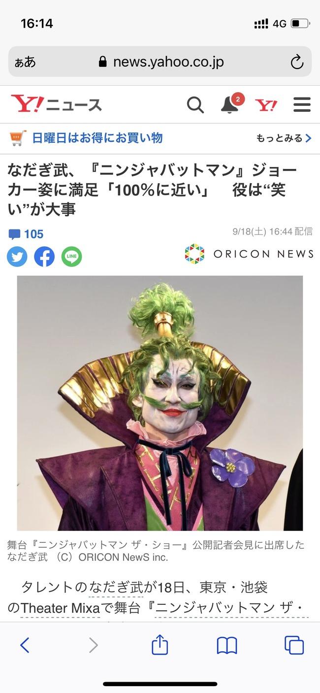 【朗報】なだぎ武さん(代表作:五輪開会式)、今度はジョーカーを演じる