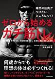 三大モテる男の特徴「筋肉モリモリ」「威圧感バリバリ」