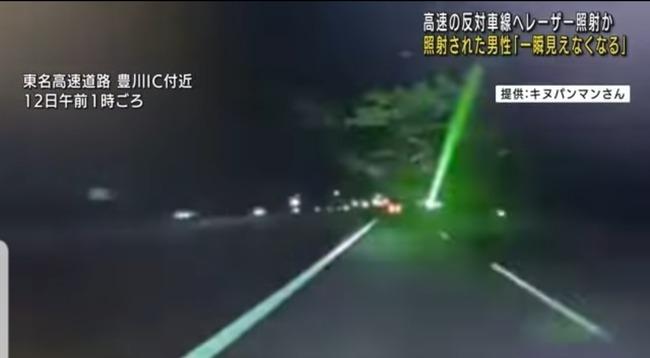 【恐怖】高速道路で対向車にレーザー攻撃してくる奴が現れる