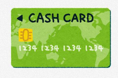 【緊急】キャッシュカードの暗証番号忘れてしまってピンチや!