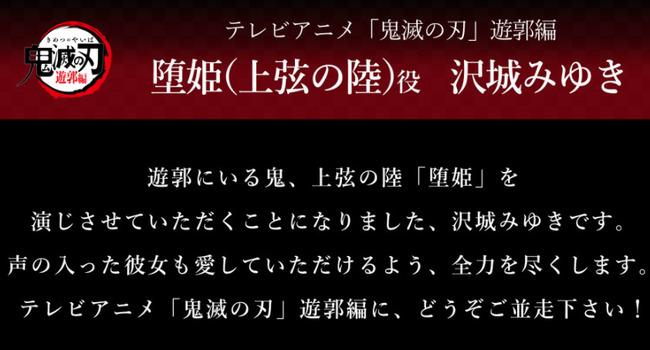 【悲報】沢城みゆきさん、代表作が鬼滅の刃に上書きされそう