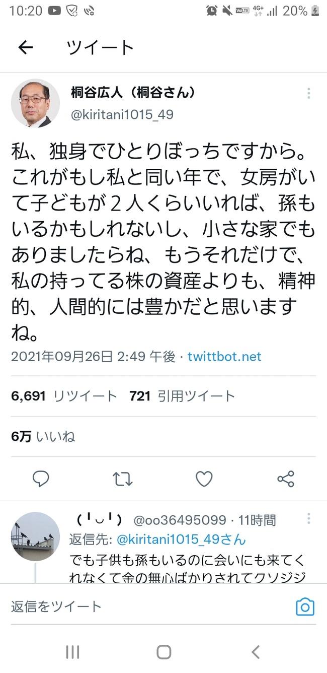 株主優待の桐谷さん「いくら金持ってようが嫁と子供がいる人の方が幸せ」←6万いいね