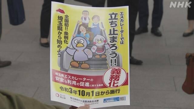 埼玉県内は来月からエスカレーター歩行禁止になるわけやが