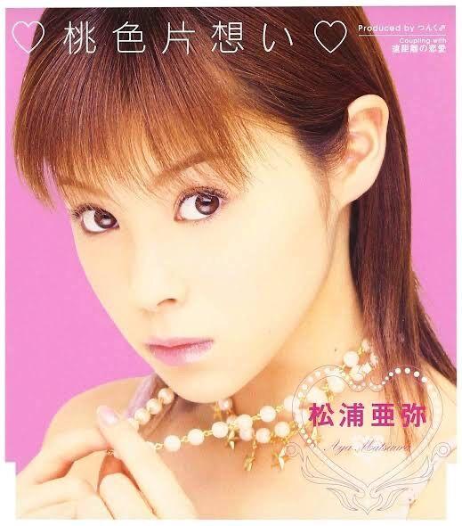 松浦亜弥(14) ←これが美少女アイドル扱いされてた時代があるらしい