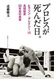 平成の格闘王 高田を破った400戦無敗「最強一族グレイシー柔術」とはいったい何だったのか