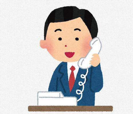 電話「株式会社……の……と申します」ワイ「お電話遠いようなのでもう一度お願いしまぁす!」