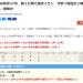 【動画】大谷翔平37号逆転3ランWWlWWlWW